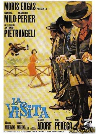кино Посетитель (La visita) 17.05.20