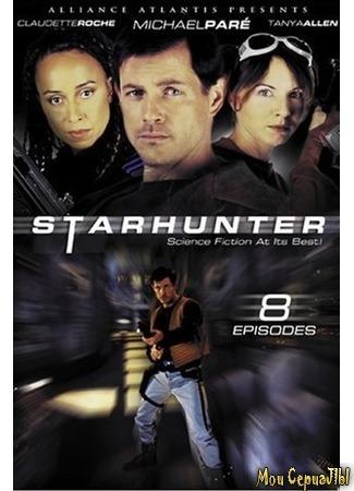 кино Звездный охотник, 1-й сезон (Starhunter season 1) 17.05.20