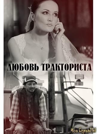 сериал Любовь тракториста 17.05.20