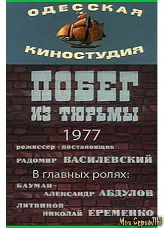 кино Побег из тюрьмы 17.05.20