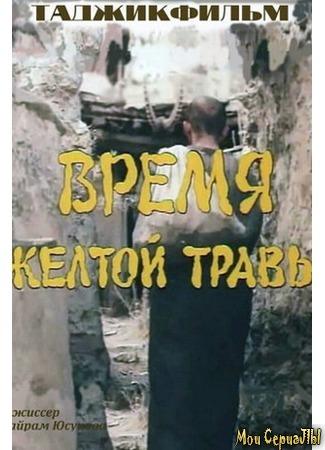 кино Время желтой травы 17.05.20