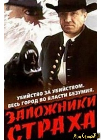 кино Заложники страха 17.05.20