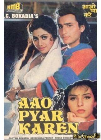 кино Жить и любить (Aao Pyaar Karen) 17.05.20