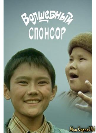 кино Волшебный спонсор 17.05.20