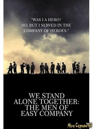 кино Мы остались одни вместе (We Stand Alone Together) 17.05.20