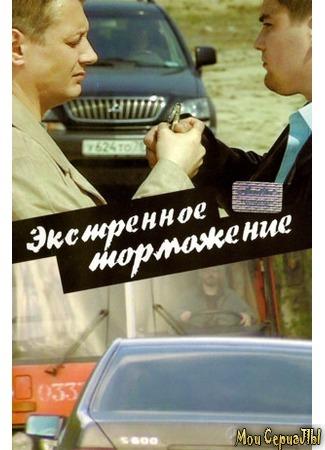 кино Экстренное торможение 17.05.20