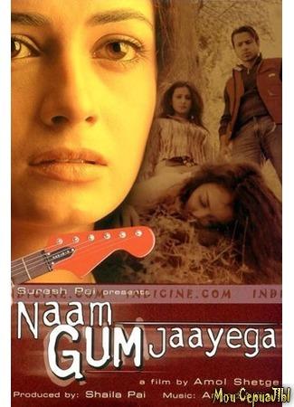 кино Потерянный мир (Naam Gum Jaayega) 17.05.20