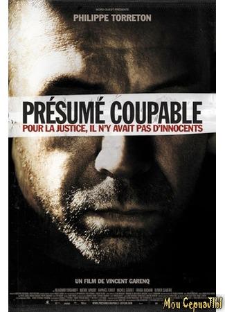 кино Предполагаемые виновные (Présumé coupable) 17.05.20