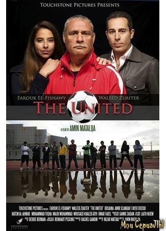 кино Юнайтед (The United) 17.05.20