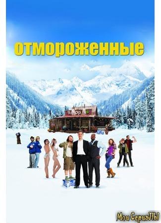 сериал Отмороженные (The Movie Out Here) 17.05.20