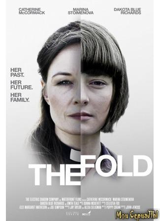 кино Подмена (The Fold) 17.05.20