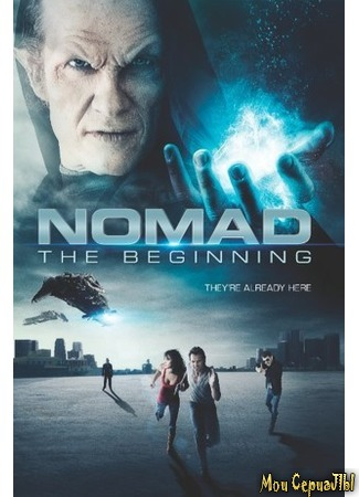 кино Номад: Начало (Nomad the Beginning) 17.05.20