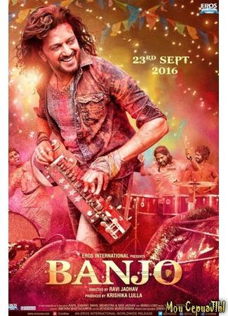 кино Банджо (Banjo) 17.05.20