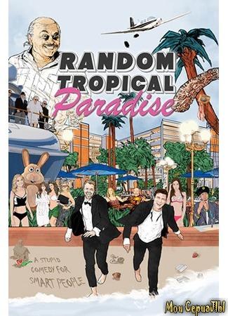 кино Случайный тропический рай (Random Tropical Paradise) 17.05.20