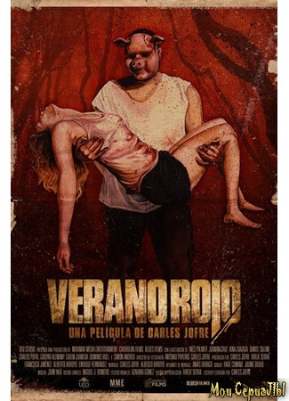кино Кровавое лето (Verano Rojo) 17.05.20