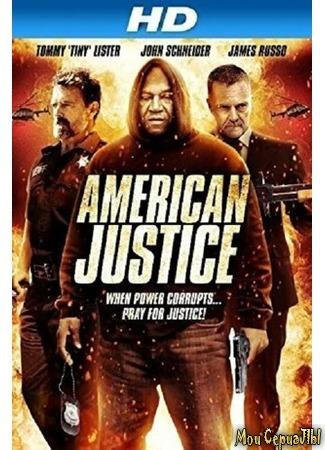 кино Американское правосудие (American Justice) 17.05.20