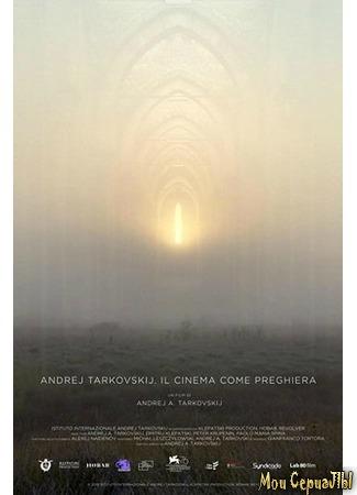 кино Андрей Тарковский. Кино как молитва (Andrey Tarkovsky. A Cinema Prayer) 17.05.20