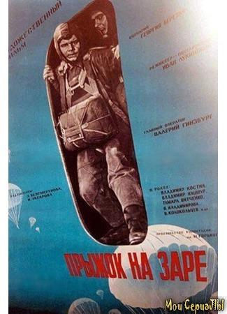кино Прыжок на заре 17.05.20