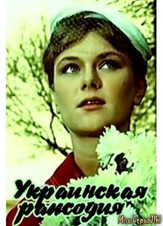 кино Украинская рапсодия 17.05.20