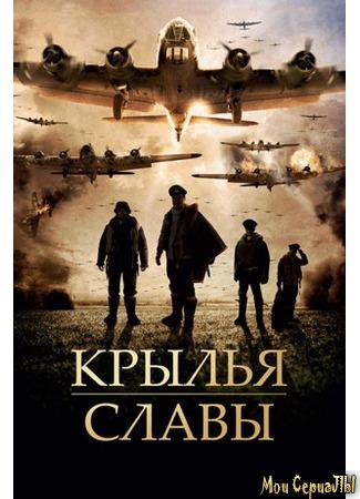 кино Крылья славы (Angel of the Skies) 17.05.20