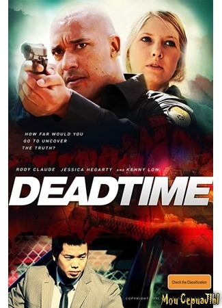кино Время смерти (Deadtime) 17.05.20
