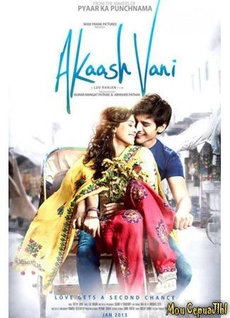 кино Акаш и Вани (Akaash Vani) 17.05.20