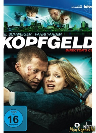 кино Награда за поимку (Kopfgeld) 17.05.20