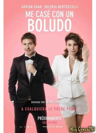 кино Я вышла замуж за идиота (Me casé con un boludo) 17.05.20
