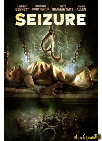 кино Припадок (Seizure) 17.05.20