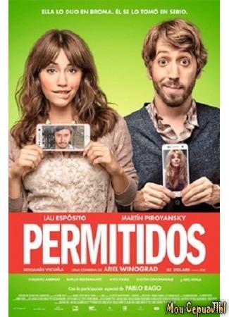 кино Изменой не считается (Permitidos) 17.05.20