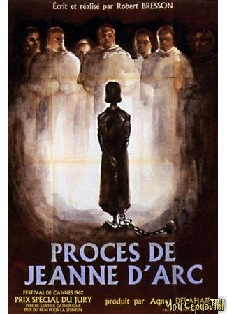 кино Процесс Жанны Д'Арк (Procès de Jeanne d'Arc) 17.05.20