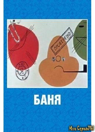 кино Баня 17.05.20