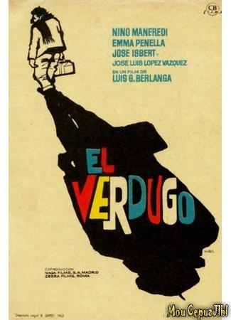 кино Палач (1963) (El verdugo) 17.05.20