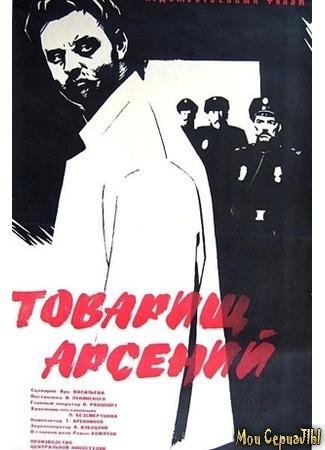 кино Товарищ Арсений 17.05.20