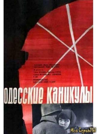 кино Одесские каникулы 17.05.20