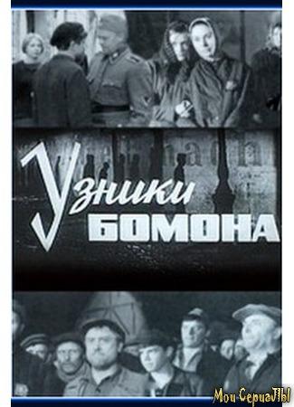 кино Узники Бомона 17.05.20