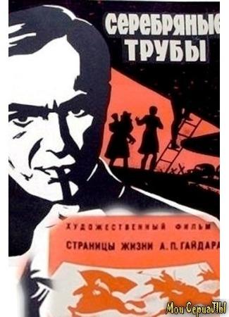 кино Серебряные трубы 17.05.20