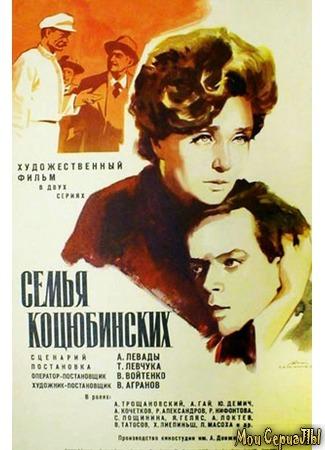 кино Семья Коцюбинских 17.05.20