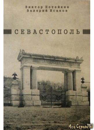 кино Севастополь 17.05.20