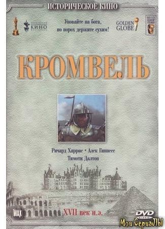 кино Кромвель (Cromwell) 17.05.20