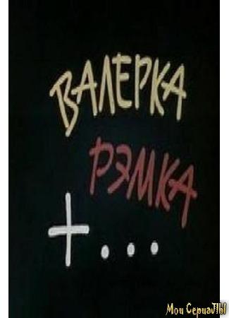 кино Валерка, Рэмка +... 17.05.20
