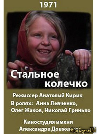 кино Стальное колечко 17.05.20