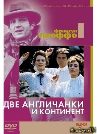 кино Две англичанки и континент (Les deux Anglaises et le continent) 17.05.20