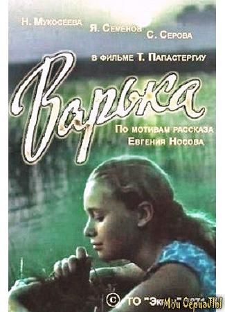 кино Варька 17.05.20