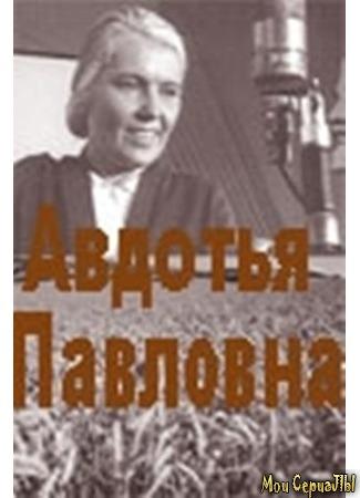 кино Авдотья Павловна 17.05.20