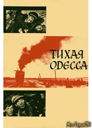 кино Тихая Одесса 17.05.20