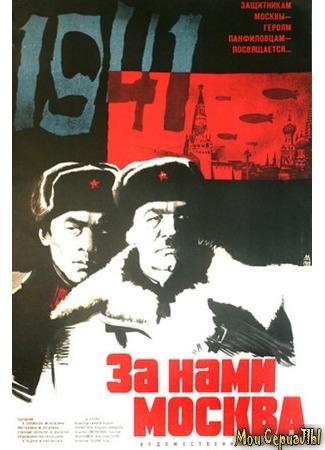 кино За нами Москва 17.05.20