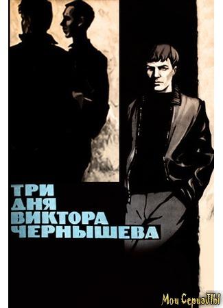 кино Три дня Виктора Чернышева 17.05.20