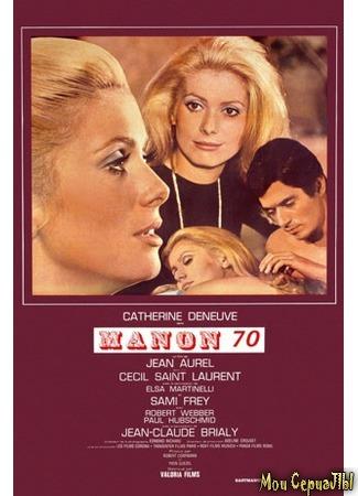 кино Манон 70 (Manon 70) 17.05.20