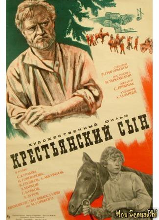 кино Крестьянский сын 17.05.20